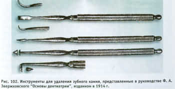 Первые инструменты для удаления зубных отложений