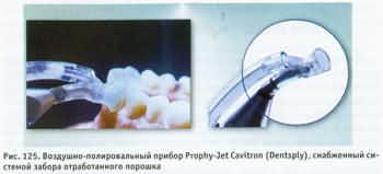 Воздушно-полировальный прибор Prophy-Jet Cavitron (Dentsply)