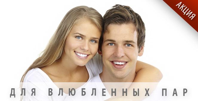 акции для влюбленных пар