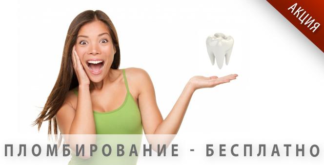 Вы можете бесплатно вылечить Ваши зубы!